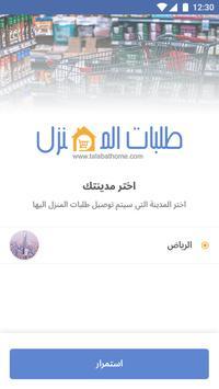 طلبات المنزل screenshot 1