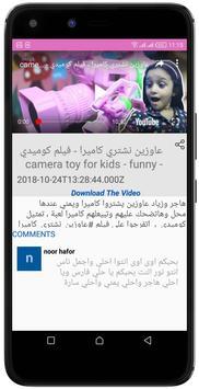 يلا بينا نلعب screenshot 7