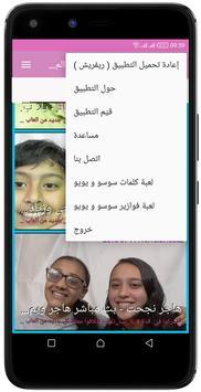يلا بينا نلعب screenshot 5