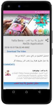 يلا بينا نلعب screenshot 6