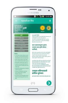 Maha Career Mitra screenshot 6