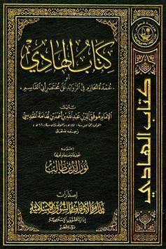 NEB - كتاب الهادي poster