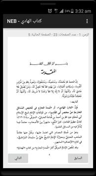 NEB - كتاب الهادي screenshot 1