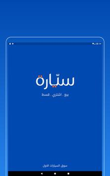 Syarah - Saudi Cars marketplace screenshot 11