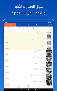 Syarah - Saudi Cars marketplace screenshot 12