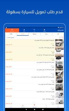 Syarah - Saudi Cars marketplace screenshot 15