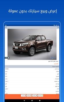 Syarah - Saudi Cars marketplace screenshot 6