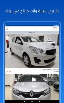 Syarah - Saudi Cars marketplace screenshot 17