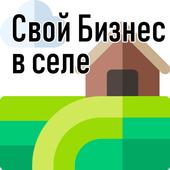 Заработать в селе, реальные бизнес идеи icon