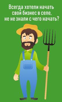 Заработать в селе, реальные бизнес идеи poster
