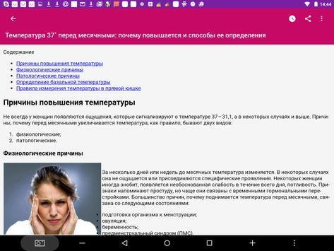 Женский Доктор screenshot 11