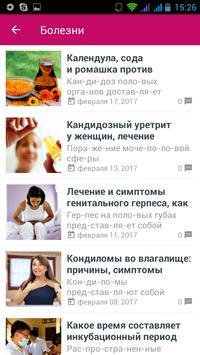 Женский Доктор screenshot 1