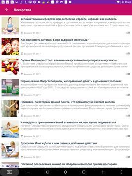 Женский Доктор screenshot 23