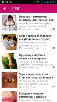 Женский Доктор screenshot 2