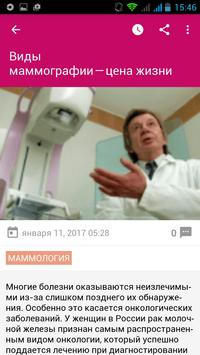 Женский Доктор screenshot 4