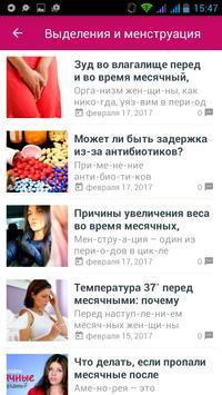 Женский Доктор screenshot 5