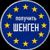 Шенгенская виза (получить бысто с доставкой) icon