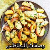 وصفات البطاطس icon