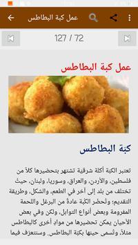 وصفات البطاطس poster