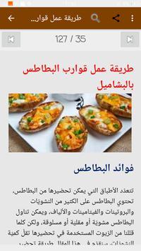 وصفات البطاطس screenshot 1