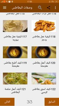 وصفات البطاطس screenshot 2