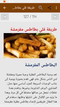 وصفات البطاطس screenshot 3