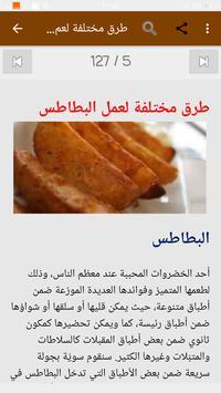 وصفات البطاطس screenshot 4