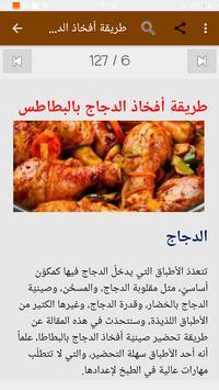 وصفات البطاطس screenshot 5