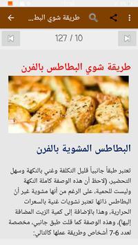 وصفات البطاطس screenshot 6