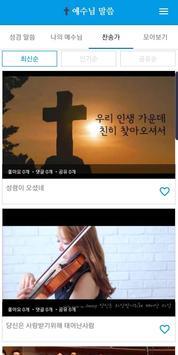 예수님 말씀 - 예수님말씀, 좋은글, 위로, 힐링, 성경, 자기계발 screenshot 3