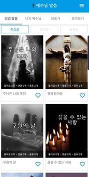 예수님 말씀 - 예수님말씀, 좋은글, 위로, 힐링, 성경, 자기계발 screenshot 1