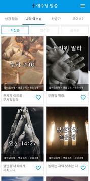 예수님 말씀 - 예수님말씀, 좋은글, 위로, 힐링, 성경, 자기계발 screenshot 2
