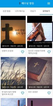 예수님 말씀 - 예수님말씀, 좋은글, 위로, 힐링, 성경, 자기계발 screenshot 4