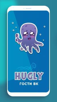Hugly постер