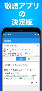 敬語翻訳 ポスター