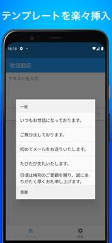 敬語翻訳 スクリーンショット 8