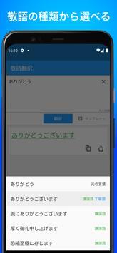 敬語翻訳 スクリーンショット 4