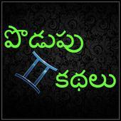 Telugu Riddles : Podupu Kathalu icône