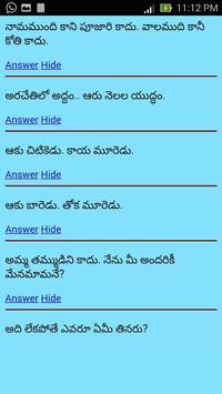 Telugu Riddles : Podupu Kathalu capture d'écran 3