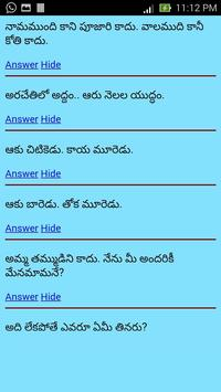 Telugu Riddles : Podupu Kathalu capture d'écran 7