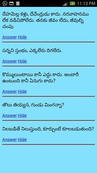 Telugu Riddles : Podupu Kathalu capture d'écran 8