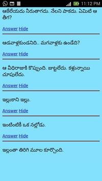 Telugu Riddles : Podupu Kathalu capture d'écran 9