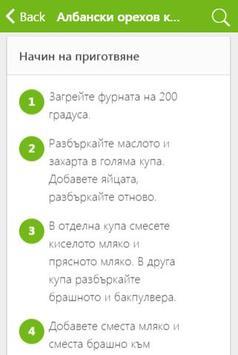 Kulinari.BG screenshot 4