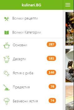 Kulinari.BG poster