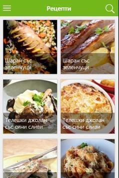 Kulinari.BG screenshot 1