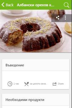 Kulinari.BG screenshot 2