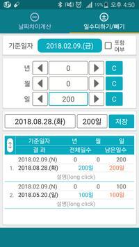 통합계산기(Total Calculator) ảnh chụp màn hình 6