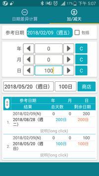 综合计算器(Total Calculator) 截图 6