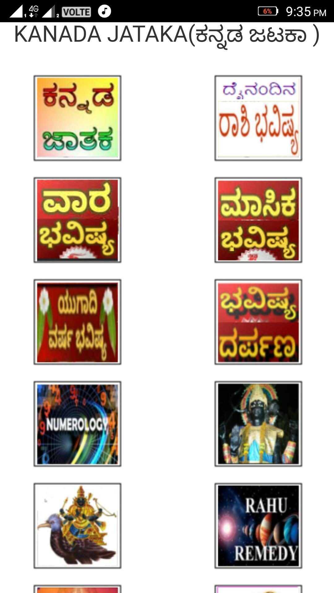kannada jathaka and Marriage Matching for Android - APK Download