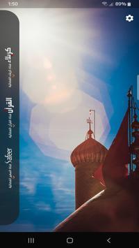 قناة كربلاء الفضائية постер